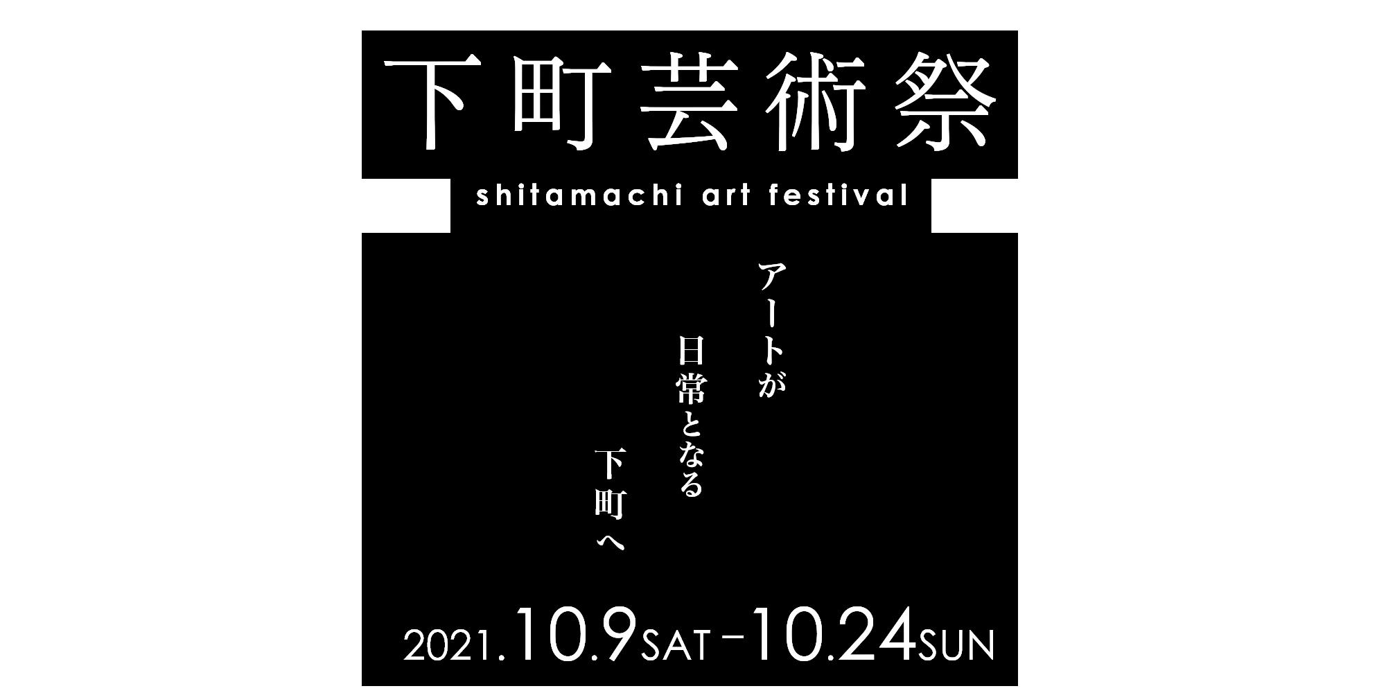 下町芸術祭2021